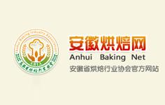 安徽省烘焙行业协会