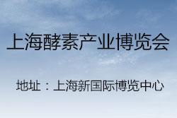 2019第五届上海国际酵素产业博览会