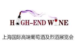 2020第11届上海国际高端葡萄酒及烈酒展览会