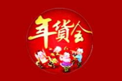 2020天津(梅江)年货展销会