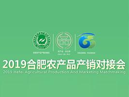 2019合肥农产品产销对接会