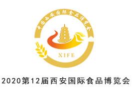2020第12届中国(西安)国际食品博览会暨丝绸之路特色食品展