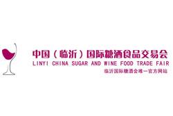2020第11届临沂国际糖酒商品交易会