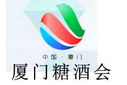 2019中国(厦门)国际糖酒食品交易会