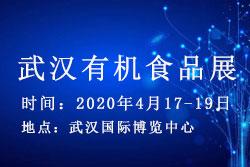 2020武汉国际有机食品展览会