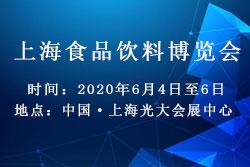 2020上海国际餐饮设备及食品饮料博览会