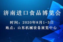 2020济南国际进口食品及饮品博览会