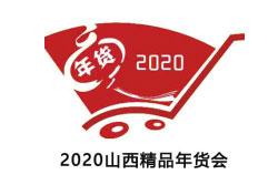 2020第七届山西精品年货节