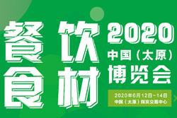 2020太原餐饮食材博览会