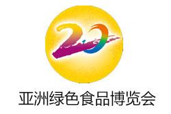 2020亚洲绿色食品博览会