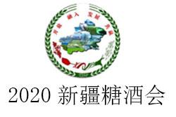 2020第八届新疆国际糖酒商品交易博览会