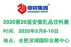 2020第20届中国(安徽)国际乳品饮料展览会