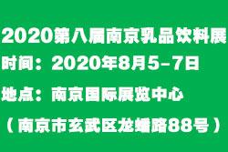 2020第八届中国(南京)国际乳品饮料展览会
