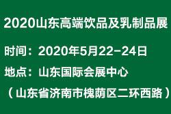 2020第14届中国(山东)国际高端饮品及乳制品展览会