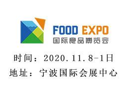 2020宁波食品展览会