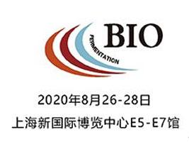 2020第8届上海国际生物发酵产品与技术装备展览会