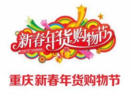 2020第14届重庆新春年货购物节