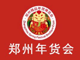 2020第10届郑州年货博览会