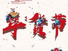 2020第24届四川新春年货购物节