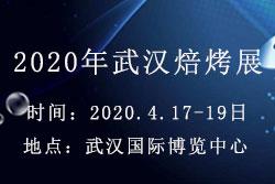 2020年第9届武汉焙烤展
