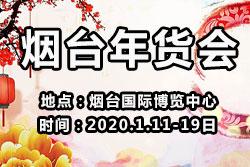 2020第10届烟台新春年货采购会