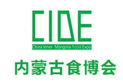 2020第16届内蒙古食品(糖酒)博览会