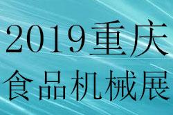 2019重庆国际食品加工与包装设备博览会