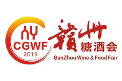 2019赣州国际糖酒食品交易会