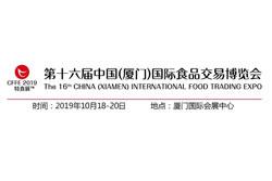 2019第十六届厦门国际食品交易博览会