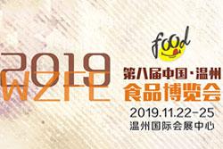 2019第8届温州食品博览会