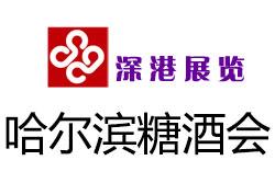 2019第22届哈尔滨国际糖酒食品交易会