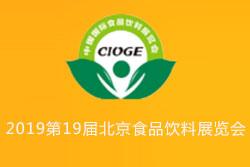 2019第19届北京食品饮料展览会