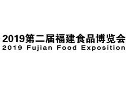 2019第二届福建食品博览会