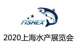 2020第6届上海国际水产海鲜展览会