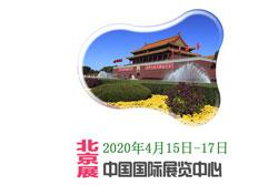 2020北京国际食品饮料展览会