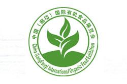 2019中国(廊坊)国际有机食品展览会