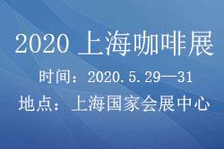 2020上海国际咖啡展览会