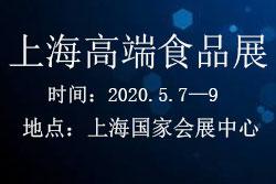 2020第14届上海国际高端食品及饮料展览会
