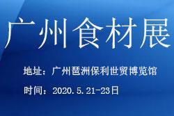 2020第9届广州国际食品及食材展览会