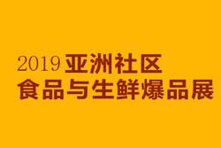 2019亚洲社区食品与生鲜爆品展