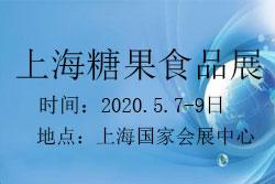 2020上海糖果零食休闲食品展览会