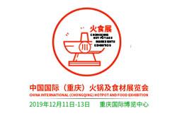 2019重庆火锅食材展览会