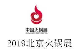 2019第6届北京火锅食材用品展