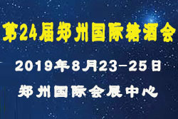 2019第二十四届郑州国际糖酒食品交易会