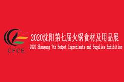 2020第7届沈阳火锅食材及用品博览会