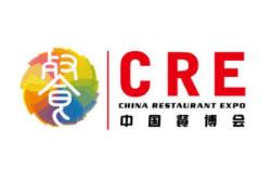 2020第11届广州酒店餐饮业博览会