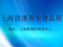 2019上海国际健康养生食品展