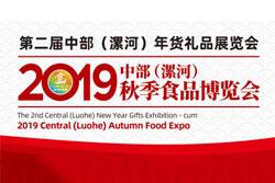 第二届中部(漯河)秋季食品博览会
