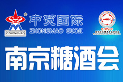 2020第8届南京国际糖酒食品交易会