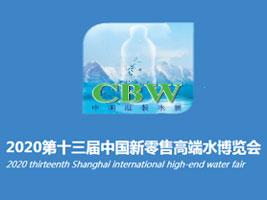 2020第13届中国新零售高端水博览会